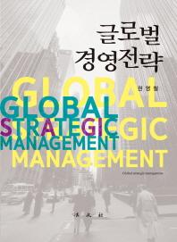 글로벌 경영전략