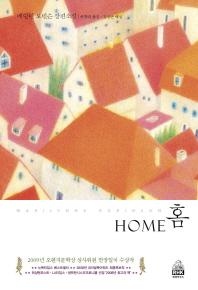 홈(Home)