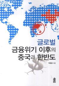 글로벌 금융위기 이후의 중국과 한반도