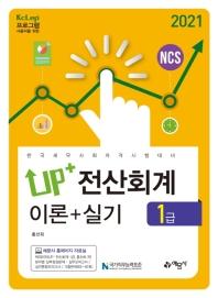 Up+ 전산회계 1급 이론+실기(2021)