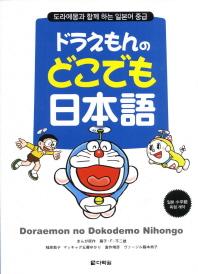 도라에몽과 함께하는 일본어 중급