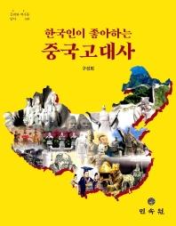 한국인이 좋아하는 중국고대사
