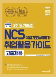 NCS 직업기초능력평가 취업활용가이드 고졸채용