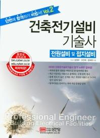 건축전기설비기술사. 2: 전원설비 및 접지설비