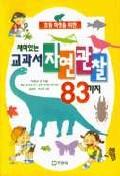 재미있는 교과서 자연관찰 83가지