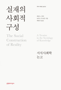 실재의 사회적 구성