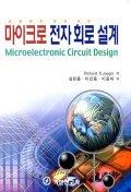 마이크로 전자회로 설계 (MICROELECTRONIC CIRCUIT DESIGN)