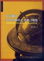 오라클과 데이터베이스 프로그래밍
