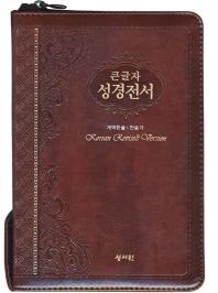 큰글자 성경전서(H73SM/PU/초코/개역한글/찬송가)
