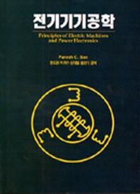 전기기기공학(2/E) (PRINCIPLES OF ELECTRUC MACHINES AND POWER ELECTRONI