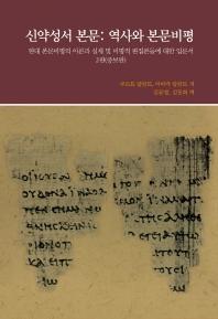 신약성서 본문: 역사와 본문비평
