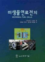 미생물연료전지