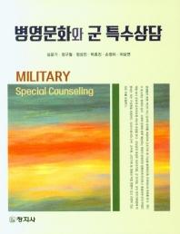 병영문화와 군 특수상담