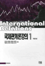 국제관계론강의. 1: 국제정치편