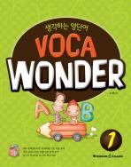 생각하는 영단어 VOCA WONDER. 1
