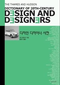 디자인 디자이너 사전