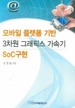 모바일 플랫폼 기반 3차원 그래픽스 가속기 SOC구현