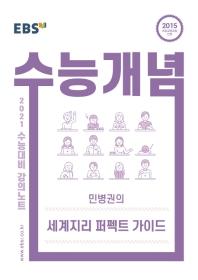 EBS 수능개념 강의노트 고등 민병권의 세계지리 퍼펙트 가이드(2021 수능대비)