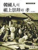 한국인의 조상숭배와 효