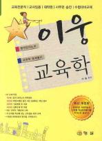 이웅 교육학(2010)