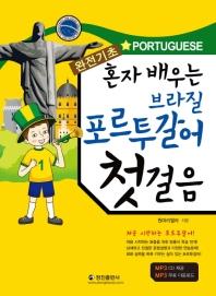 완전기초 브라질 포르투갈어 첫걸음