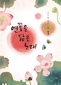 연꽃을 닮은 노래. 1
