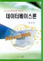 ACCESS 2000을 이용한 데이터베이스론