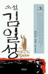 김일성 3 (평양의 선택)