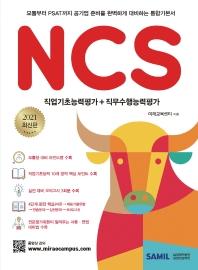 NCS 직업기초능력평가+직무수행능력평가(2021)