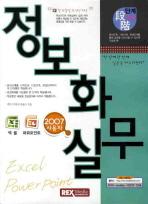 단계학습 정보화실무(엑셀 파워포인트 2007사용자)