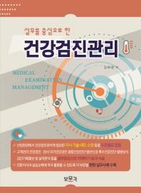 실무를 중심으로 한 건강검진관리