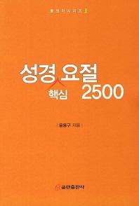 성경 핵심 요절 2500