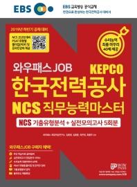 EBS 와우패스 JOB 한국전력공사 NCS 직무능력마스터 기출유형분석 + 실전모의고사 5회분(2019 하반기)