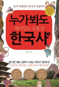 누가 봐도 재미있는 김종성 한국사. 1