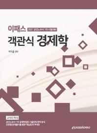 객관식 경제학(2021)