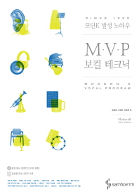 MVP 보컬 테크닉