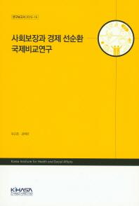 사회보장과 경제 선순환 국제비교연구