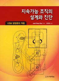 지속가능 조직의 설계와 진단