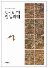 한국불교의 일생의례