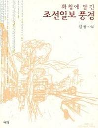 조선일보 풍경 (화첩에 담긴)