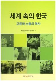 세계 속의 한국