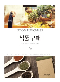 식품 구매