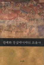 한국과 동남아시아의 교류사