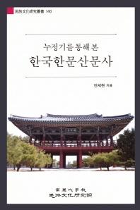 누정기를 통해 본 한국한문산문사