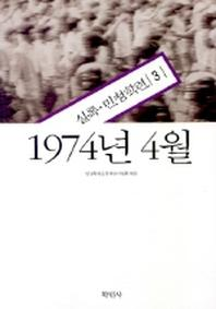 1974년 4월(실록 민청학련 3)
