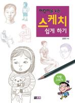 어린이를 위한 스케치 쉽게 하기: 사람 그리기