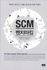 SCM 벤치마킹