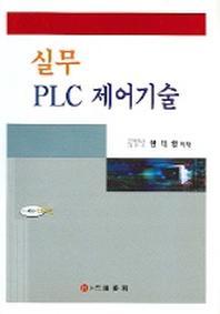 실무 PLC 제어기술