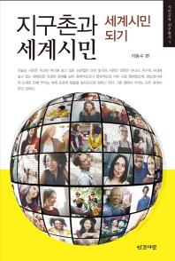 지구촌과 세계시민