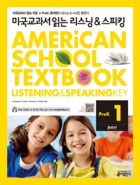 미국교과서 읽는 리스닝&스피킹 PreK. 1: 준비편